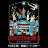 リトル・サブカル・ウォーズ~ヴィレヴァン!の逆襲~ - 名古屋テレビ【メ~テレ】
