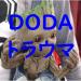 【転職③】DODAスカウトなんて信じない!悲しい体験談を綴る…